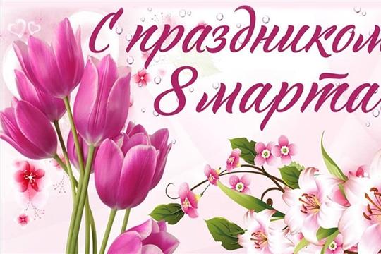Поздравление главы Цивильского района Татьяны Барановой и главы администрации Цивильского района Игоря Николаева с Международным женским днем