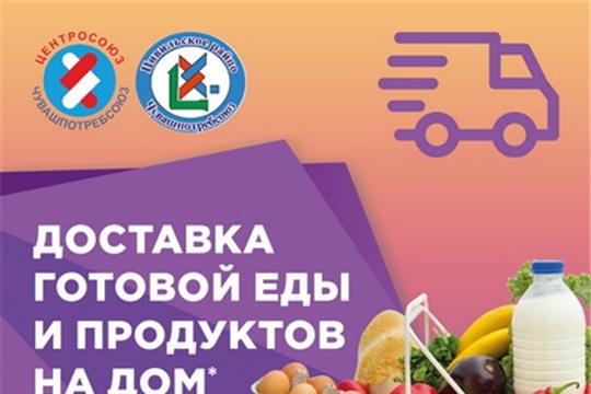 Информация для нуждающихся в доставке продуктов питания, лекарств и товаров первой необходимости