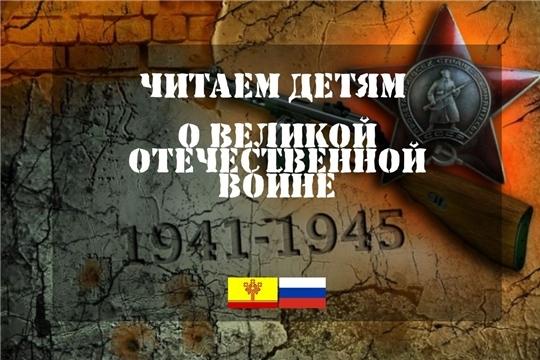 Национальная библиотека предлагает аудиоиздания о Великой Отечественной войне