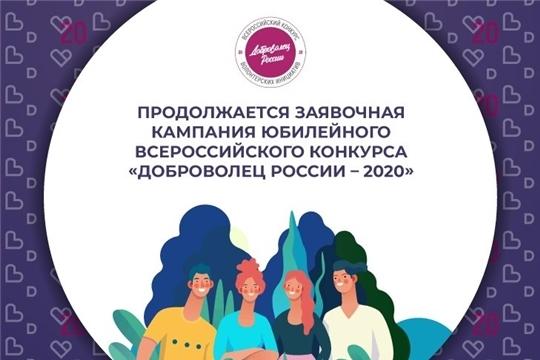 Продолжается заявочная кампания юбилейного Всероссийского конкурса «Доброволец России – 2020»