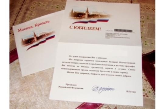 В апреле поздравление Президента России получат 4 пенсионера - долгожителя Цивильского района
