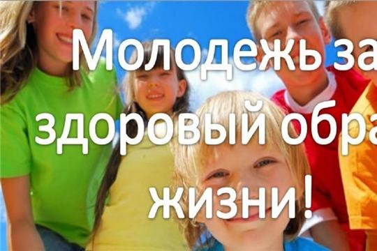 Дистанционный конкурс «Мы за здоровый образ жизни!» в Цивильской школе-интернат №1