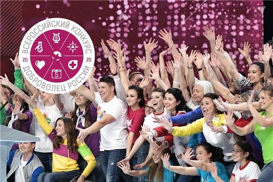 Стартовал всероссийский конкурс «Доброволец России-2020»