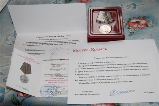 Юбилейная медаль «75 лет Победы в Великой Отечественной войне 1941-1945 гг.» вручена жительнице г. Цивильска Александровой Таисии Порфирьевне