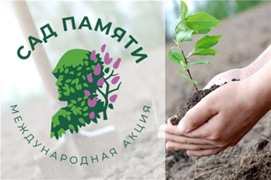 Жителей Чувашии приглашают присоединиться к международной акции «Сад памяти»