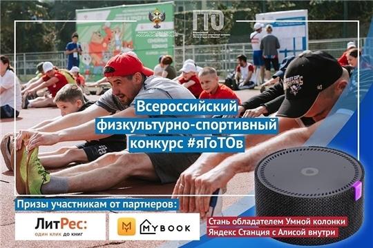Объявлен всероссийский конкурс #яГоТОв