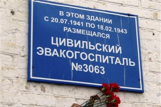 Сотрудники Цивильской ЦРБ возложили цветы к мемориальной доске эвакогоспиталя №3063