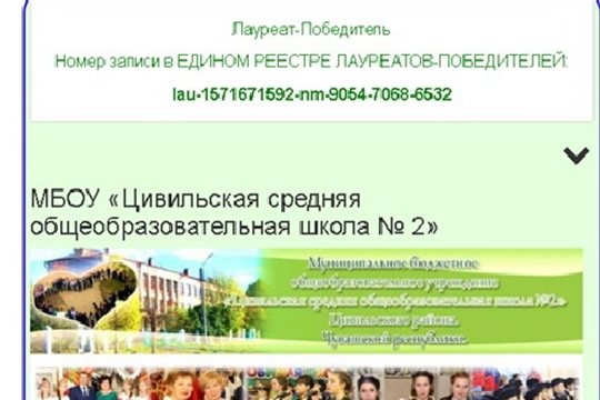 «Цивильская СОШ №2» стала лауреатом-победителем конкурса «ШКОЛА ГОДА - 2020»
