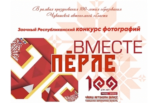 Объявлен республиканский конкурс фотографий «Пӗрле» к 100-летию образования Чувашской автономной области