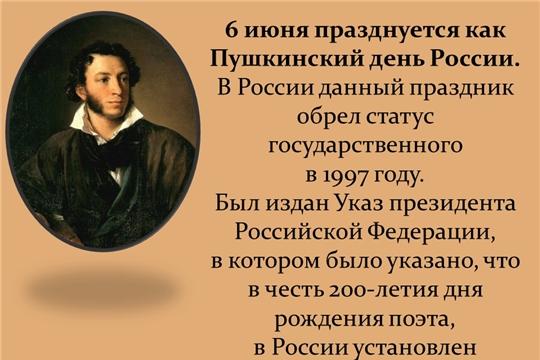 Пушкинский день в МБОУ «Цивильская СОШ №2»