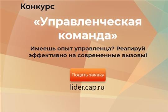 Пять дней до окончания регистрации на конкурс «Управленческая команда»: подано свыше 400 заявок