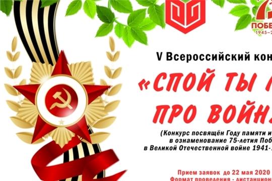 """Участие на всероссийском конкурсе """"Спой ты мне про войну"""""""