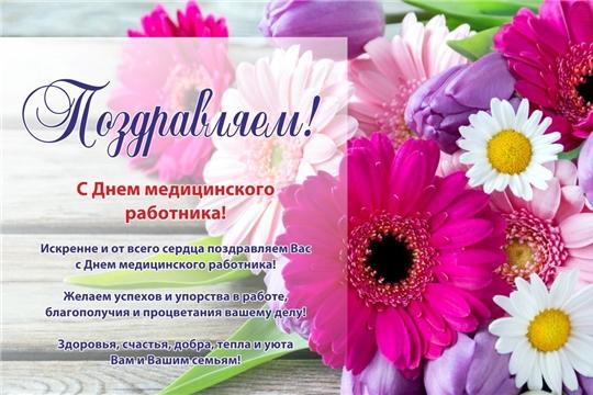 Поздравление главы Цивильского района Татьяны Барановой и главы администрации района Сергея Беккера с Днем медицинского работника