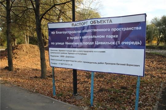 Минстрой Чувашии совместно с Общероссийским народным фронтом проверил ход работ по благоустройству в Цивильском районе