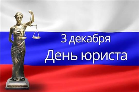 Поздравление главы Цивильского района Татьяны Барановой и главы администрации района Сергея Беккера с Днём юриста